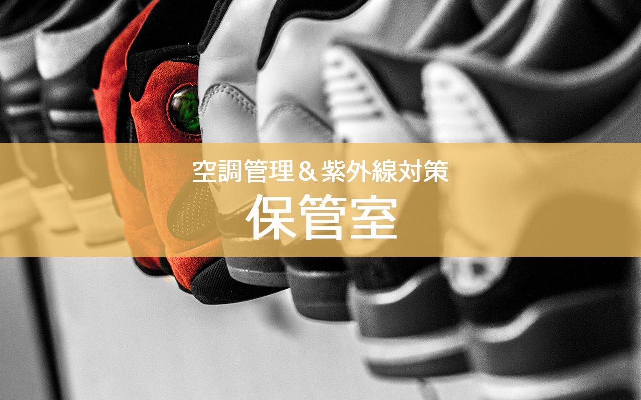 クリーニング後の靴保管サービス